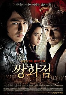 Watch Movie A Frozen Flower