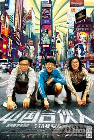 Watch Movie American Dreams In China