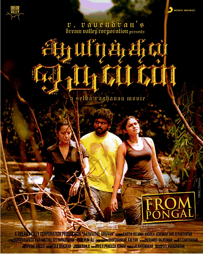Watch Movie Ayirathil Oruvan