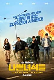 Watch Movie Bad Guys: The Movie