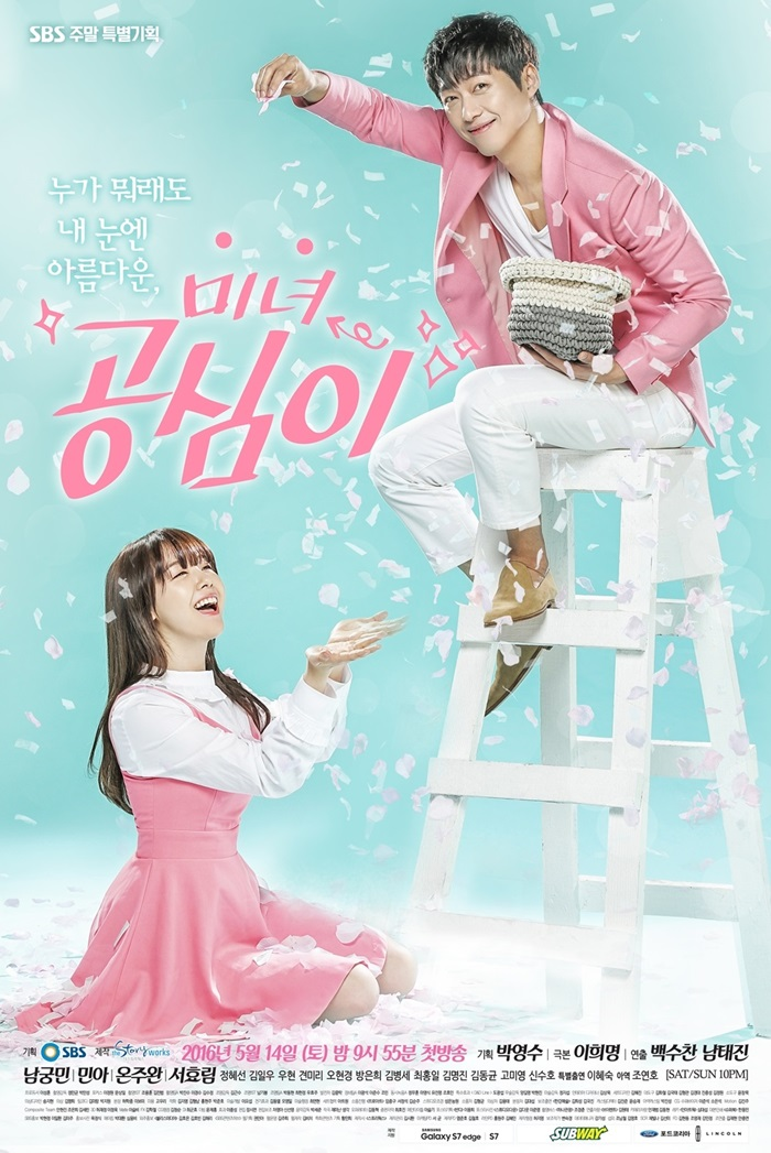 Watch Movie Beautiful Gong Shim