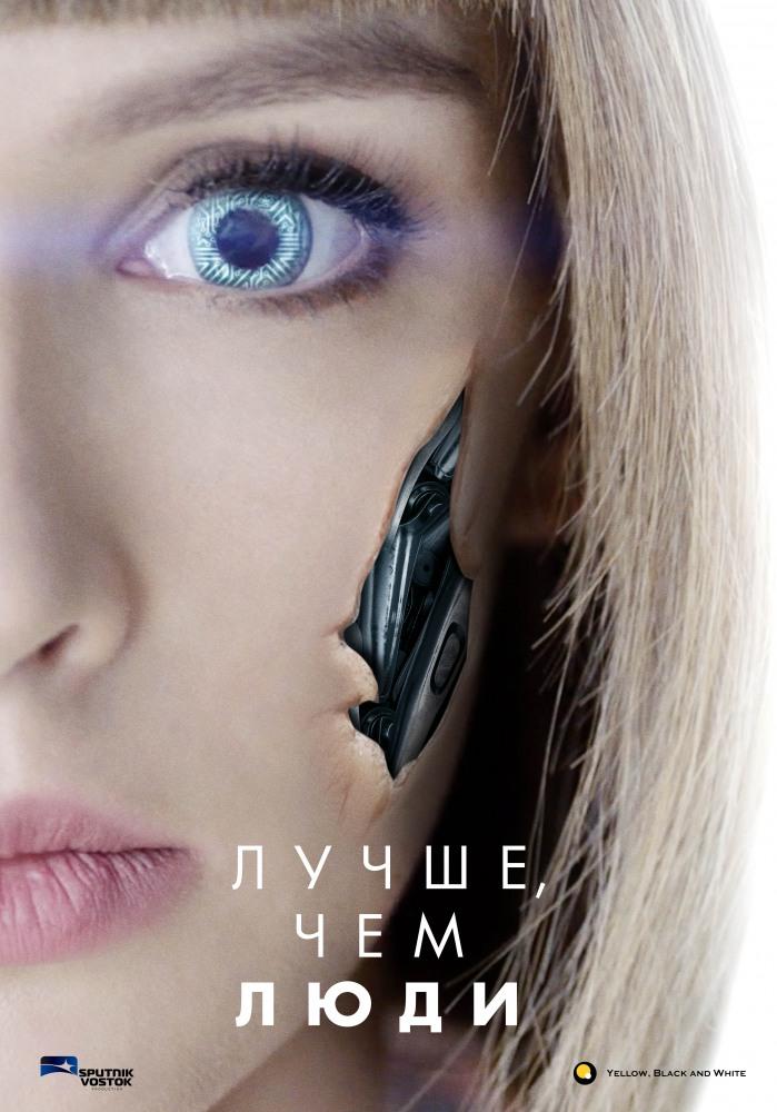 Watch Movie Better Than Us - Season 1