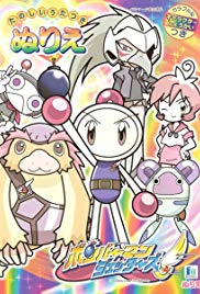Watch Movie Bomberman Jetters