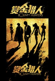 Watch Movie Bounty Hunters