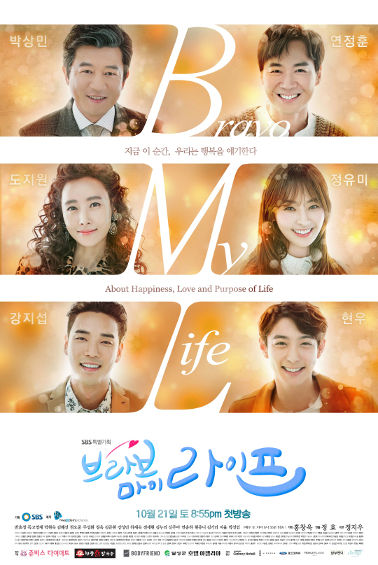 Watch Movie Bravo My Life