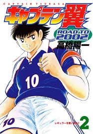 Watch Movie Captain Tsubasa: Road to 2002