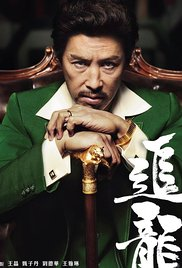 Watch Movie Chasing the Dragon