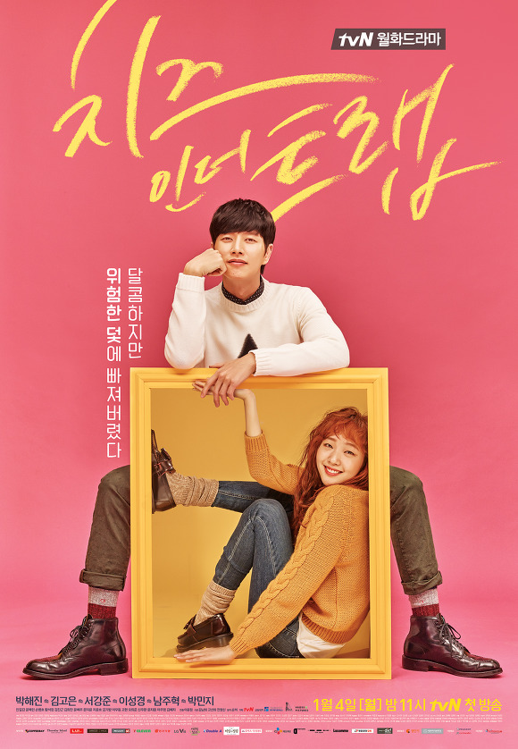 Watch Movie Cheese in the Trap