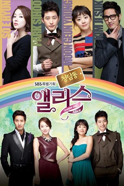 Watch Movie Cheongdamdong Alice