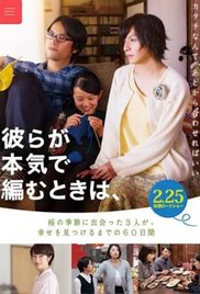 Watch Movie Close-Knit