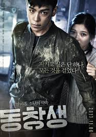 Watch Movie Commitment