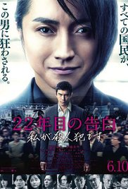 Watch Movie Confession of Murder (2017)