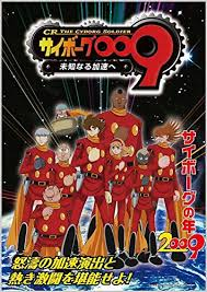 Watch Movie Cyborg 009: The Cyborg Soldier