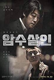 Watch Movie Dark Figure of Crime