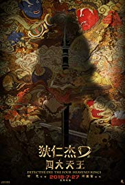 Watch Movie Detective Dee: The Four Heavenly Kings
