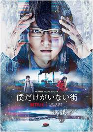 Watch Movie Erased - Season 1