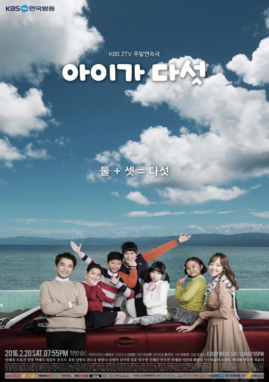 Watch Movie Five Children