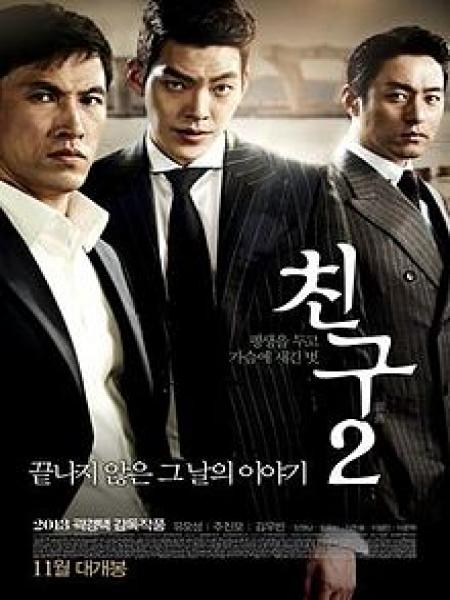 Watch Movie Friend The Great Legacy