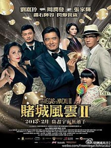 Watch Movie From Vegas To Macau 2