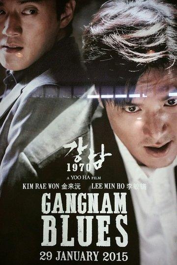 Watch Movie Gangnam 1970