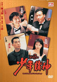 Watch Movie God Of Gamblers Ii