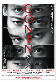 Watch Movie Gonin Saga