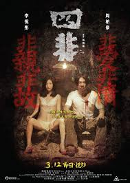 Watch Movie Guilty 2015