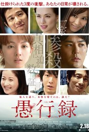 Watch Movie Gukôroku