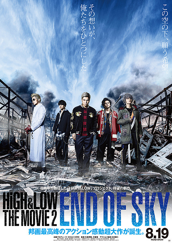 Watch Movie HiGH & LOW the Movie 2