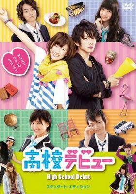 Watch Movie High School Debut