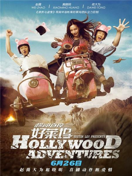 Watch Movie Hollywood Adventures