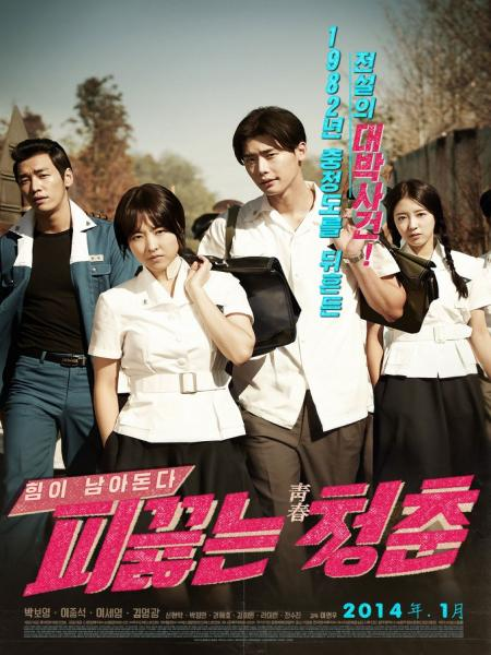 Watch Movie Hot Young Bloods