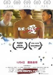 Watch Movie I Sell Love