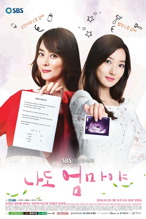 Watch Movie I'm a Mother too