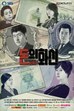 Watch Movie Incarnation Of Money