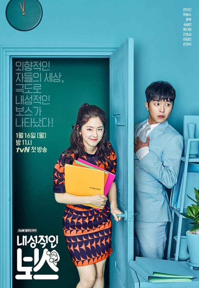 Watch Movie Introverted Boss
