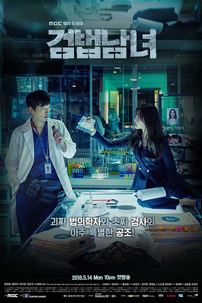 Watch Movie Investigation Partners