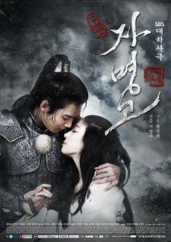 Watch Movie Ja Myung Go