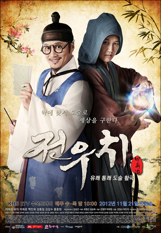 Watch Movie Jeon Woo Chi