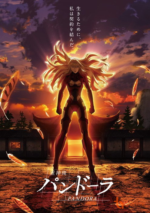 Watch Movie Juushinki Pandora