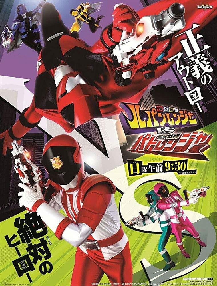 Watch Movie Kaitou Sentai Lupinranger VS Keisatsu Sentai Patoranger