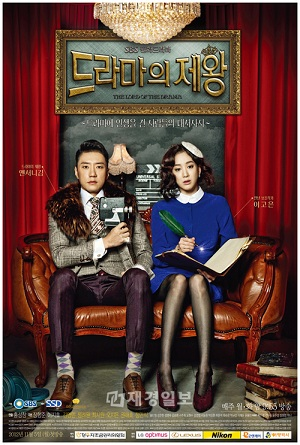 Watch Movie King of Dramas