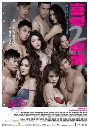 Watch Movie Lan Kwai Fong 2