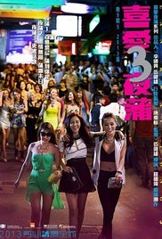 Watch Movie Lan Kwai Fong 3