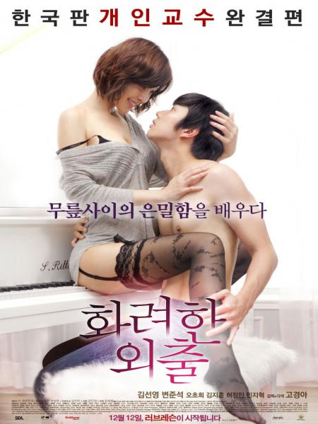 Watch Movie Love Lesson