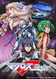 Watch Movie Macross F