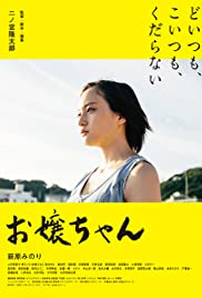Watch Movie Minori, on the Brink