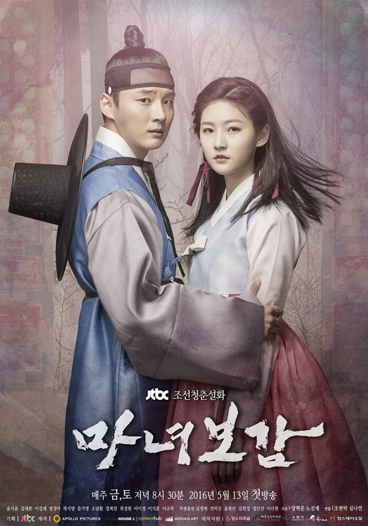 Watch Movie Mirror of the Witch