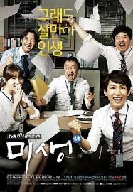Watch Movie Misaeng