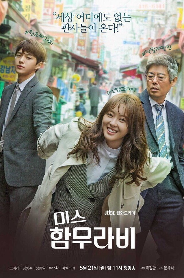 Watch Movie Miss Hammurabi